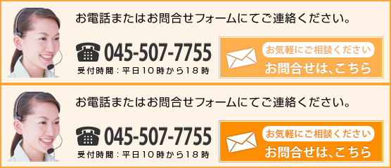 お電話またはお問合せフォームにてご連絡ください。