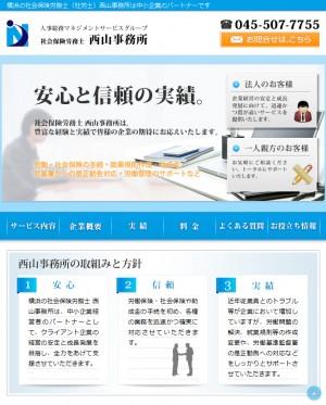 横浜の社会保険労務士 西山事務所 ホームページ
