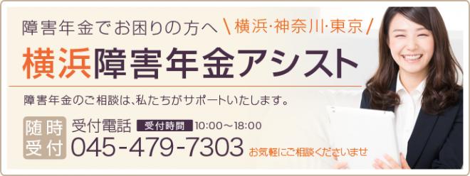 横浜障害年金アシスト